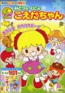 みどりのくにのこえだちゃん (1) (講談社シール101絵本 (103))