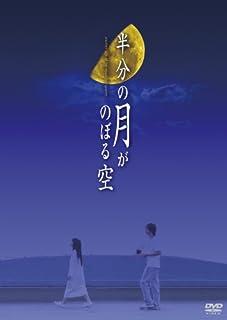 半分の月がのぼる空 DVD-BOX