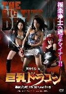 Kyonyuu Dragon Onsen Zombie Vs [DVD-AUDIO]