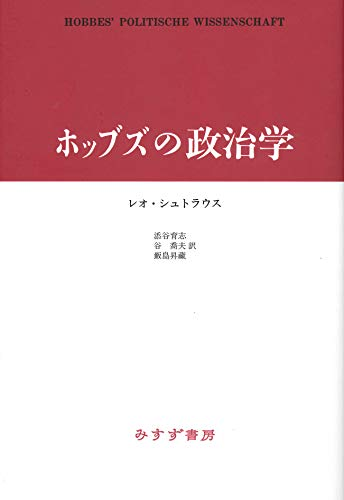 ホッブズの政治学 【新装版】