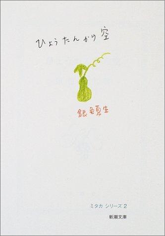 ひょうたんから空―ミタカシリーズ〈2〉 (新潮文庫)