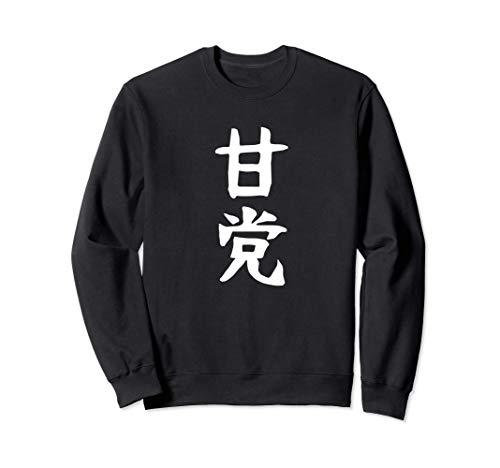 【甘党】スイーツ 甘いもの好き 漢字 和柄 面白い 文字 ギャグ ネタ ウケ狙い 笑える 笑いが取れる おもしろ トレーナー