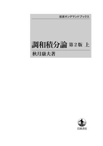 調和積分論(上) (岩波オンデマンドブックス)|岩波オンデマンドブックス