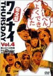 ワンナイTHURSDAY Vol.4 [DVD]