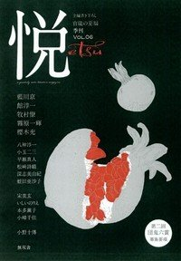 悦 vol.06 (季刊悦)