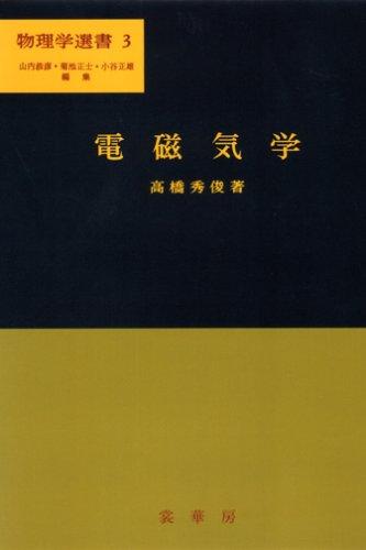 電磁気学 (物理学選書 3)