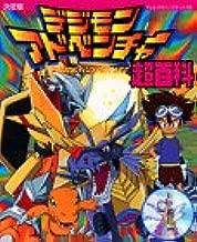 The ultimate Digimon Adventure Super Encyclopedia (TV Magazine Deluxe) (2000) ISBN: 4063044505 [Japanese Import]