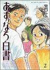 あすなろ白書 (2) (Big spirits comics special)