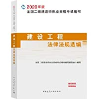 2020 version of the national construction division examination books: Selected construction laws and regulations(Chinese Edition)