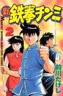 新鉄拳チンミ(2) (講談社コミックス月刊マガジン)