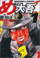 め組の大吾(小学館文庫) (1)