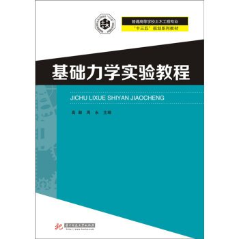 Basic Mechanics Experiment Course(Chinese Edition)