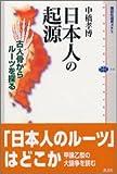 日本人の起源 (講談社選書メチエ)