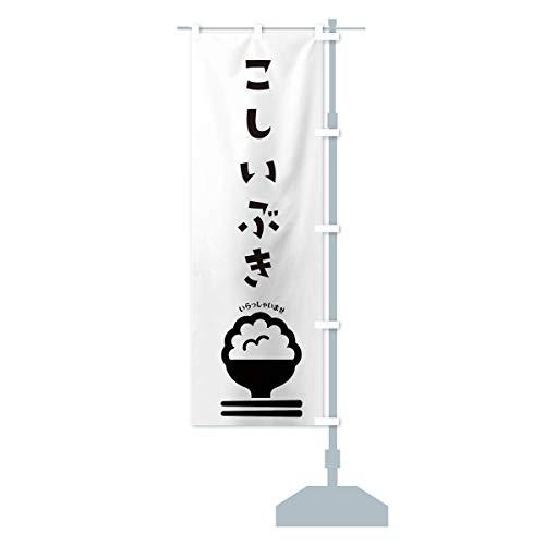 こしいぶき のぼり旗 サイズ選べます(コンパクト45x150cm 右チチ)