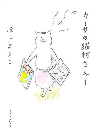 カーサの猫村さん 1