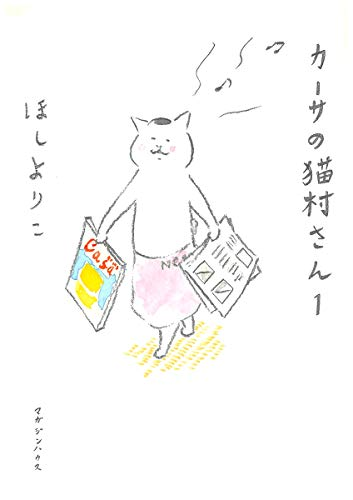 カーサの猫村さん 1の詳細を見る