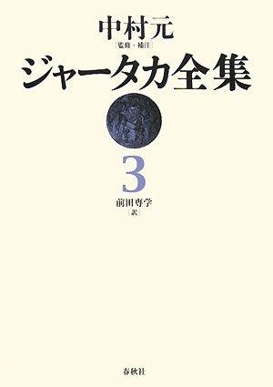 ジャータカ全集〈3〉