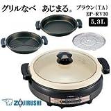 便利 日用雑貨 グリルなべ 5.3L ブラウン(TA) EP-RV30