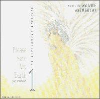 ぼくの地球を守って オリジナル・サウンドトラック VOL.1