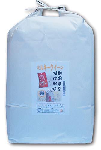 【玄米】新米 新潟県産 Sソート製法 残留農薬分析済み 玄米 ミルキークイーン 令和元年産 Sソート製法 (10kg)