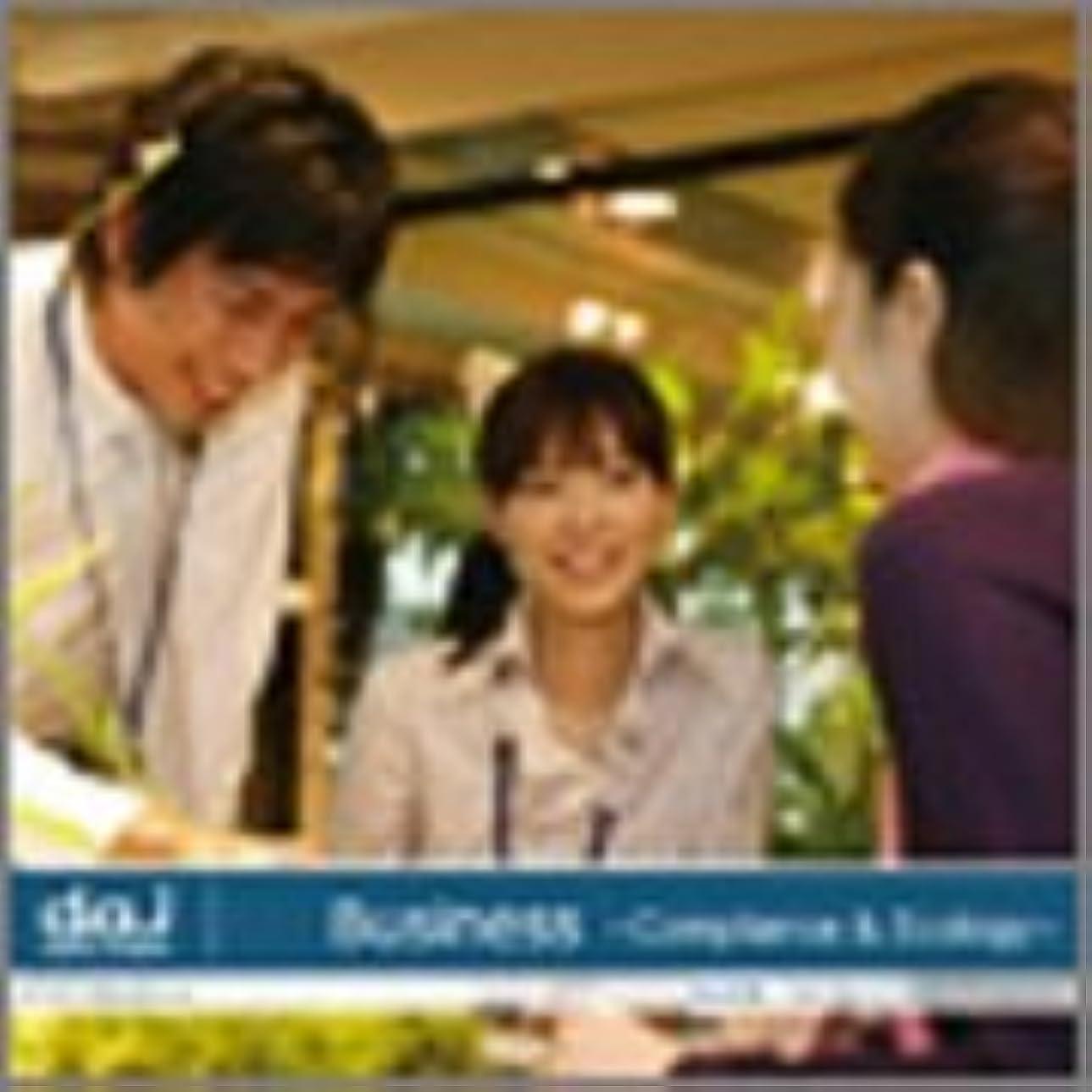 コードボタン誘惑DAJ 434 BUSINESS -COMPLIANCE&ECOLOGY-
