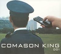 コマソン・キング(1)