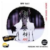創造素材100 新年Vol.1