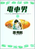 電車男~ネット発、各駅停車のラブ・ストーリー~ 3 (ヤングサンデーコミックス)