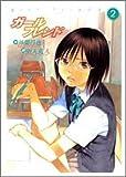 ガールフレンド 2 (ヤングジャンプコミックス)