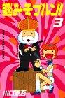脳みそプルン! 3 (少年マガジンコミックス)