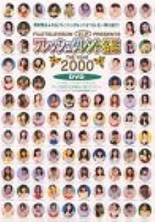 フレッシュタレント名鑑 the year 2000 DVD