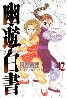 幽★遊★白書 完全版 12 (ジャンプコミックス)