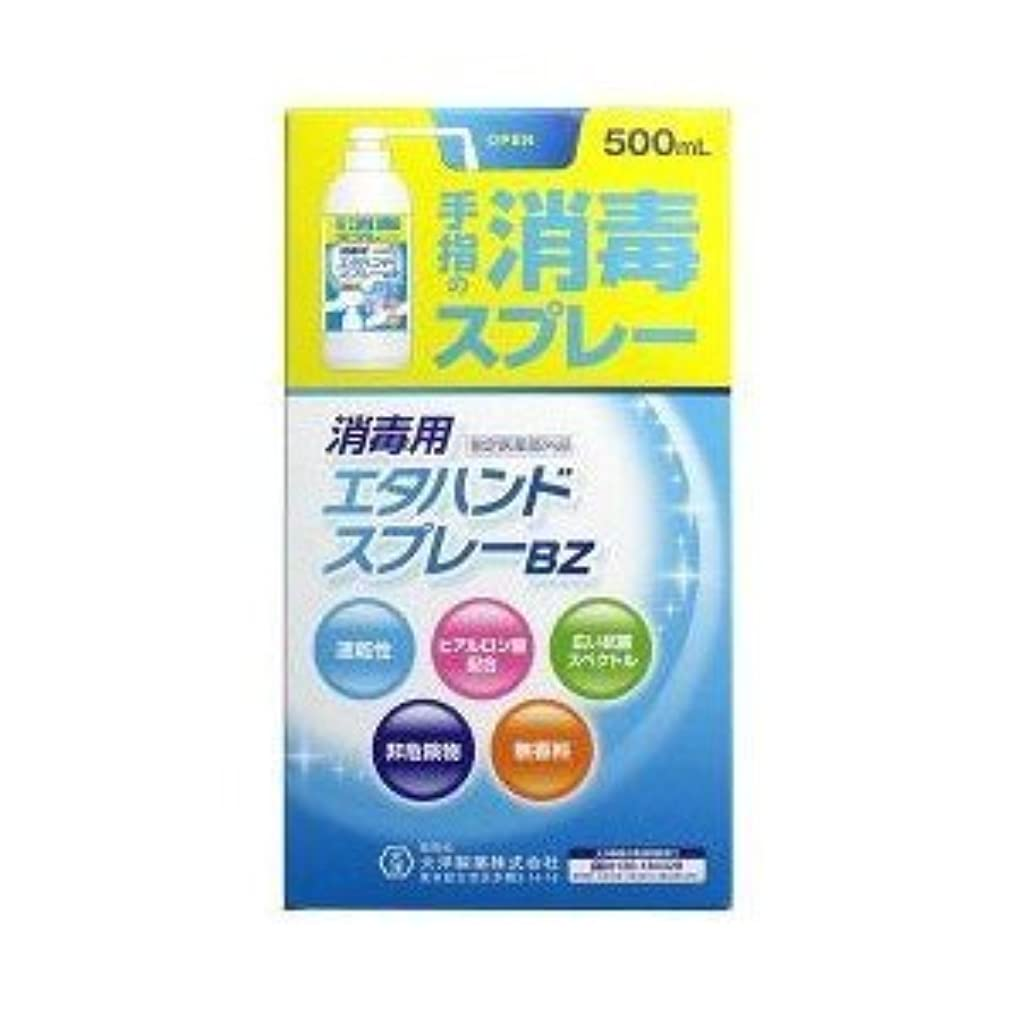 干渉する静脈であること(大洋製薬)大洋製薬 消毒用エタハンドスプレーBZ 500ml(医薬部外品)