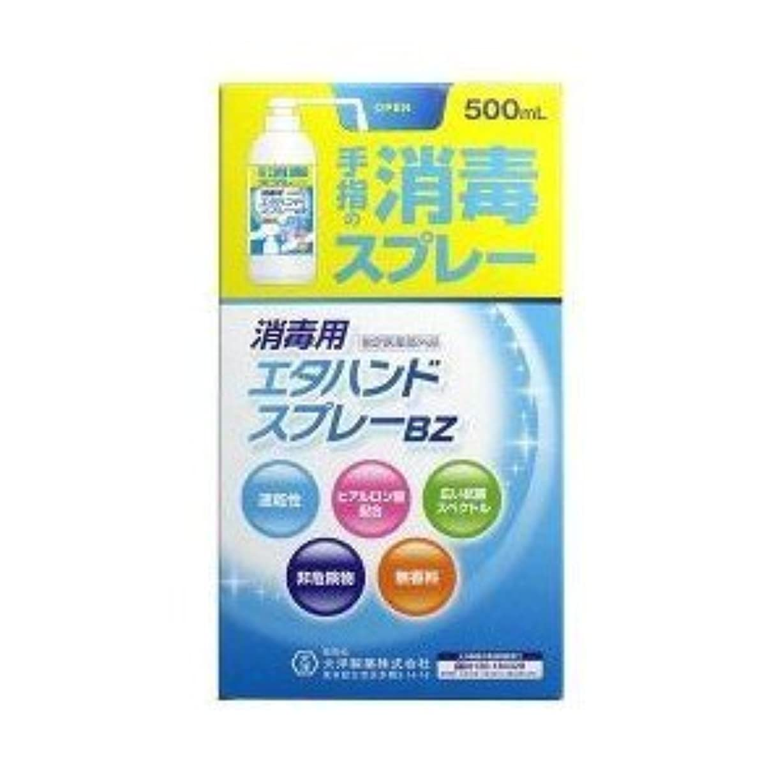 場所効果鈍い(大洋製薬)大洋製薬 消毒用エタハンドスプレーBZ 500ml(医薬部外品)