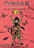 ブリキの太鼓 3 (集英社文庫)