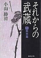 それからの武蔵 5 (集英社文庫)