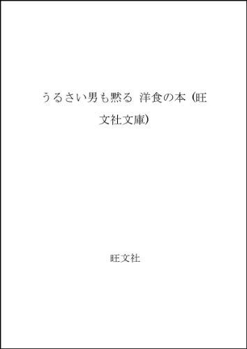 うるさい男も黙る 洋食の本 (旺文社文庫)の詳細を見る