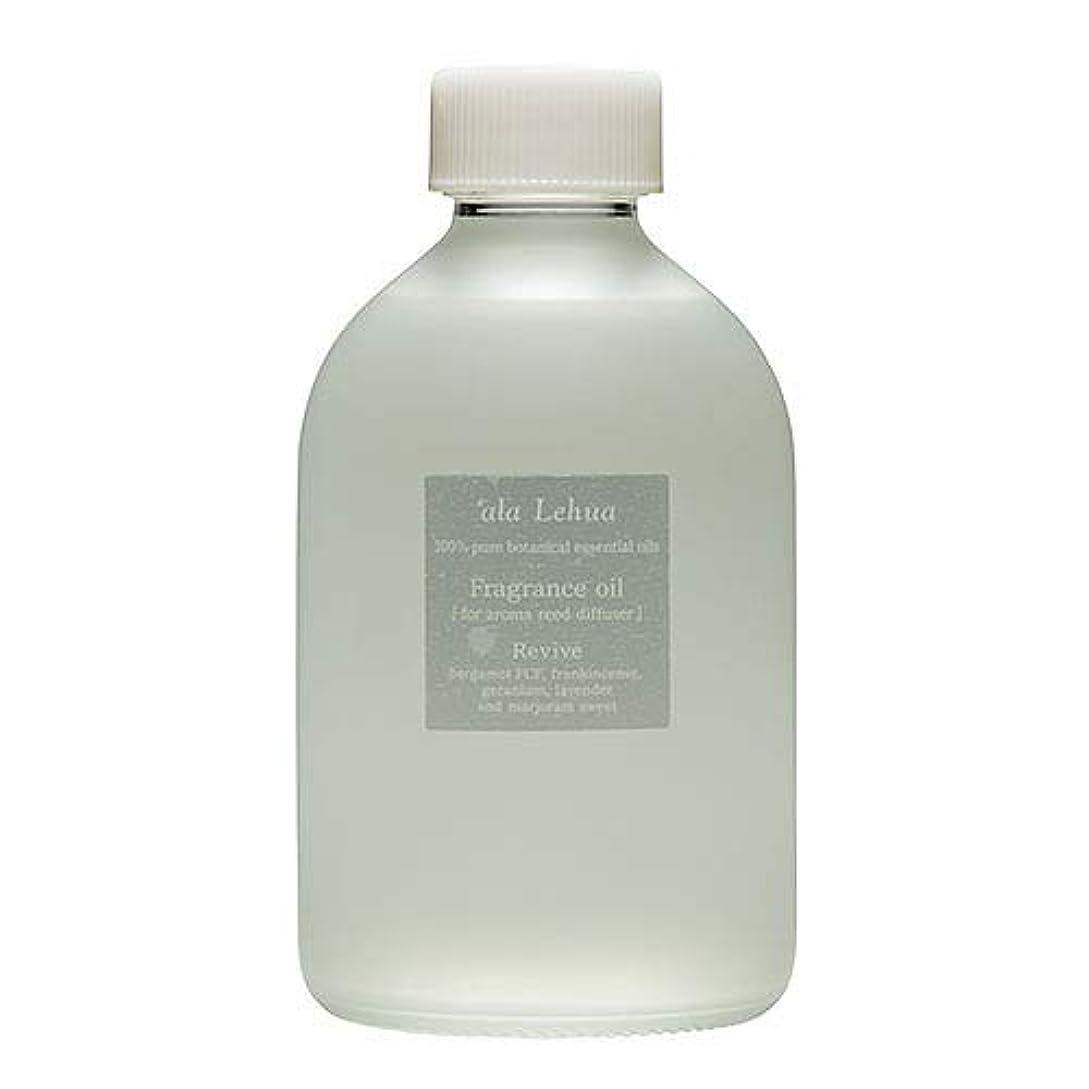 洗剤降ろす者`ala Lehua (アラレフア) フレグランスオイル 250ml revive