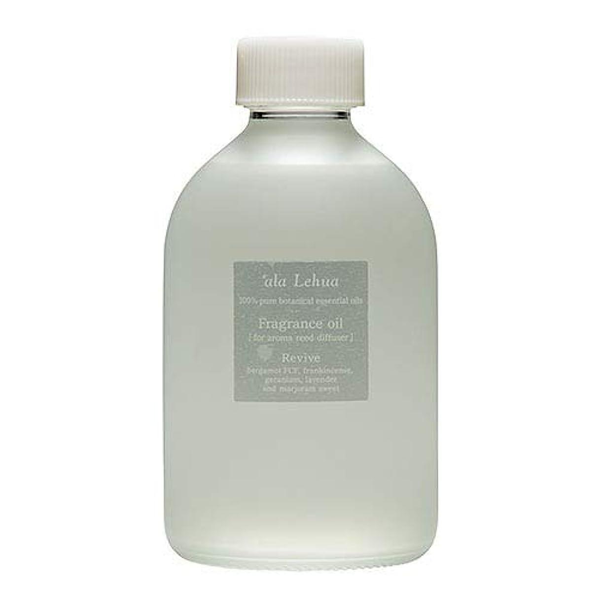 治療昇進粗い`ala Lehua (アラレフア) フレグランスオイル 250ml revive