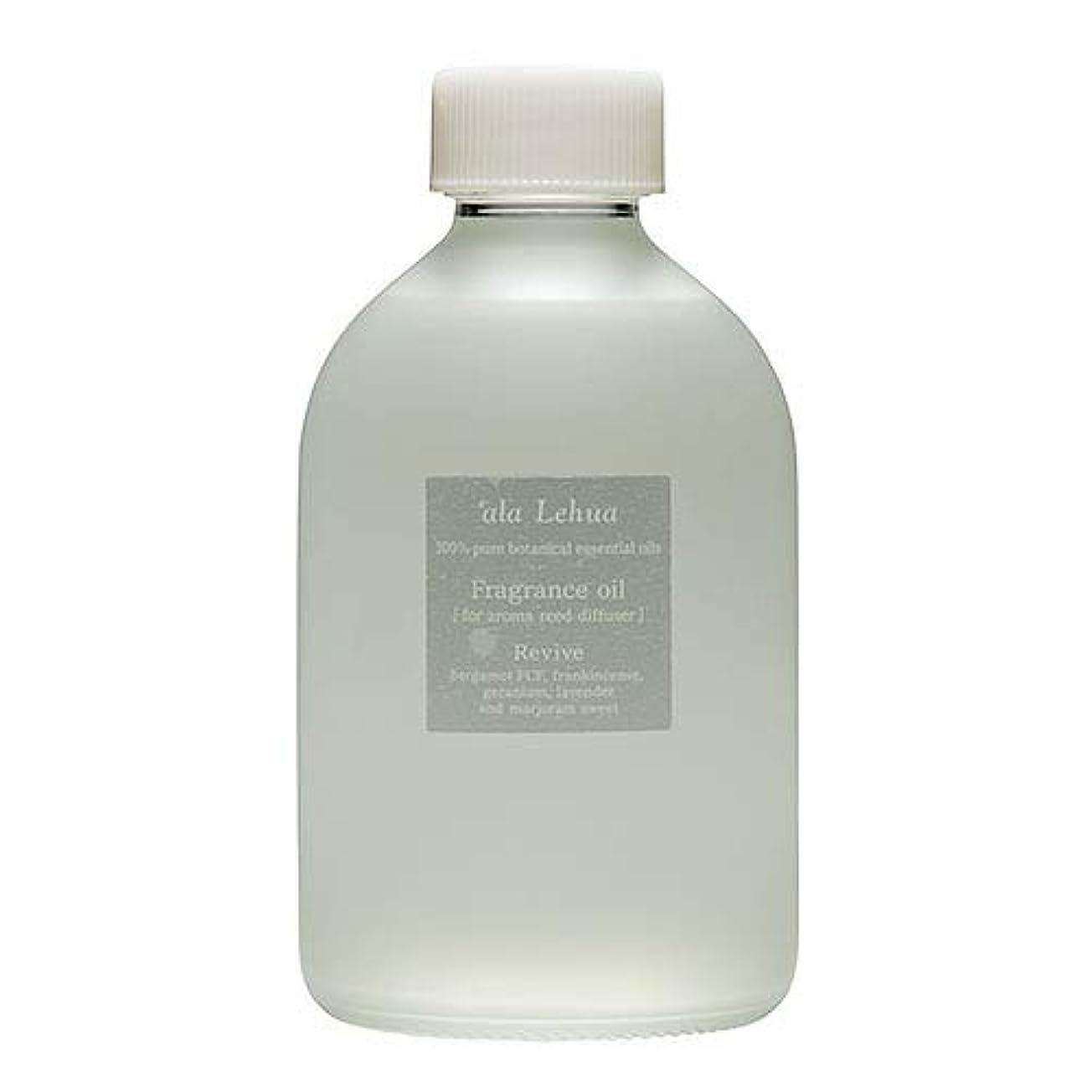 買い物に行く吸収する気味の悪い`ala Lehua (アラレフア) フレグランスオイル 250ml revive