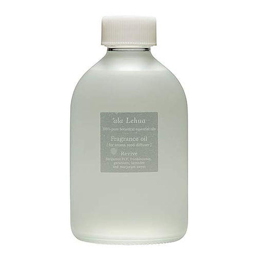 試してみる表面バイオレット`ala Lehua (アラレフア) フレグランスオイル 250ml revive