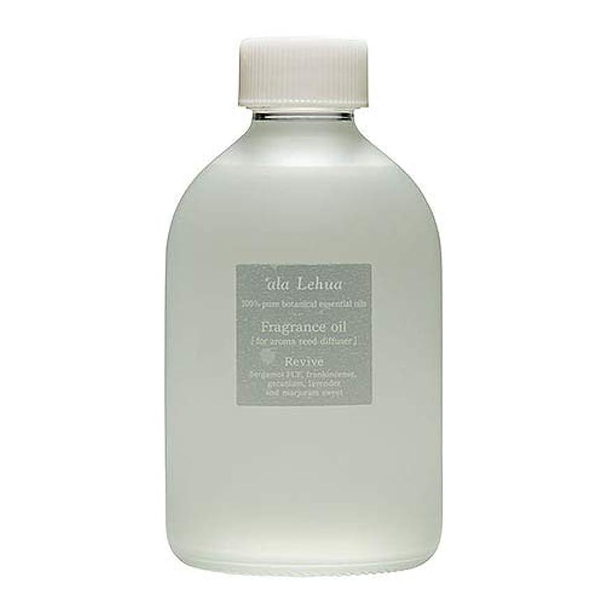 ベーコン癌通り抜ける`ala Lehua (アラレフア) フレグランスオイル 250ml revive