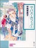 サバス・カフェ (1) (ソノラマコミック文庫)