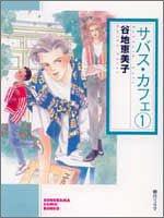 サバス・カフェ (1) (ソノラマコミック文庫)の詳細を見る
