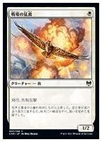 MTG (JPN) 戦場の猛禽(KHM)(C) 白