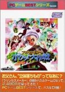 PCゲームBESTシリーズ Vol.64 プリンセスメーカー ポケット大作戦