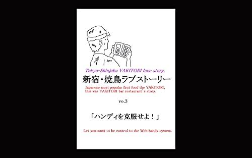 新宿・焼鳥ラブストーリーvo.3