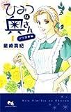 新ひみつな奥さん 1 (クイーンズコミックス)