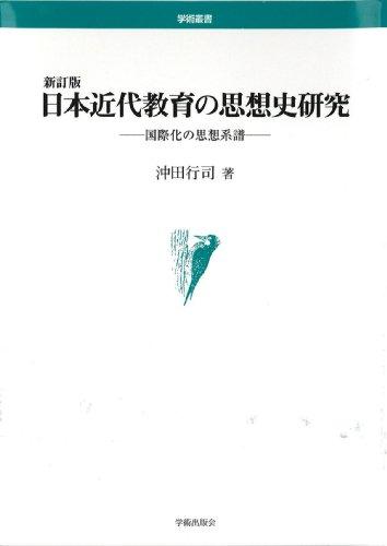 日本近代教育の思想史研究―国際化の思想系譜 (学術叢書)