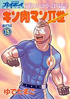 キン肉マン2世 15 (プレイボーイコミックス)